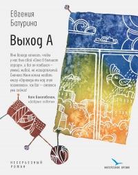 Выход А - Евгения Батурина