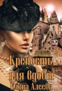 Крепость для вдовы - Елена Алеева