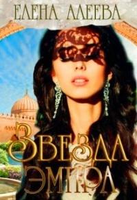 Звезда эмира - Елена Алеева