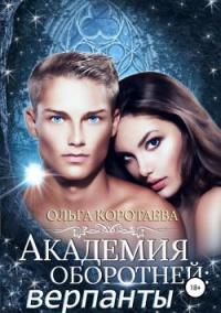 Академия оборотней: верпанты - Ольга Коротаева