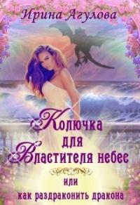 Колючка для Властителя небес, или Как раздраконить дракона - Ирина Агулова