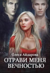 Отрави меня вечностью - Олеся Айдарова