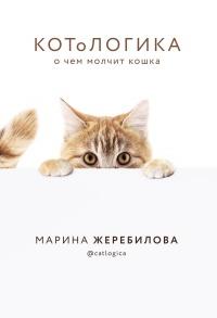 КОТоЛОГИКА. О чем молчит кошка - Марина Жеребилова