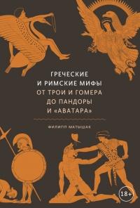 Греческие и римские мифы. От Трои и Гомера до Пандоры и «Аватара» - Филипп Матышак