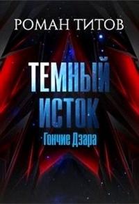 Темный Исток. Гончие Дзара - Роман Титов