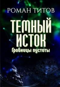 Темный исток. Гробницы пустоты - Роман Титов