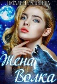 Жена Волка - Наталия Ладыгина