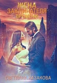 Жена заклинателя времени - Светлана Казакова