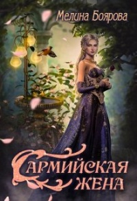 Сармийская жена - Мелина Боярова
