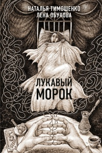Лукавый Морок - Лена Обухова
