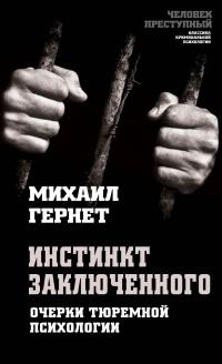 Инстинкт заключенного. Очерки тюремной психологии - Михаил Гернет