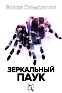 Зеркальный паук - Влада Ольховская