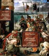 Вечный странник, или Падение Константинополя - Льюис Уоллес