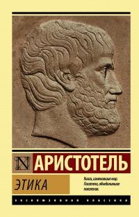 Этика - Аристотель
