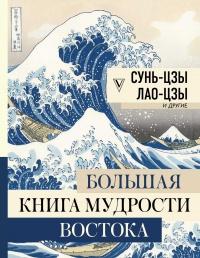 Большая книга мудрости Востока - Сунь-Цзы