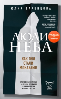 Люди неба. Как они стали монахами - Юлия Варенцова