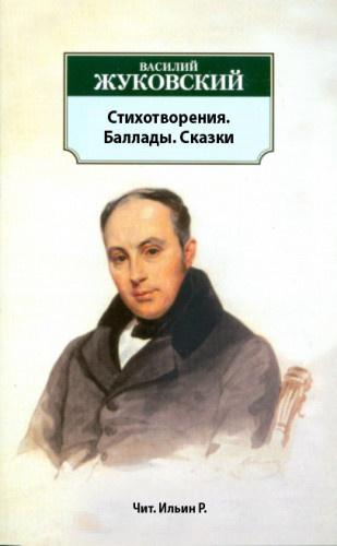 Жуковский Василий - Стихотворения. Баллады. Сказки