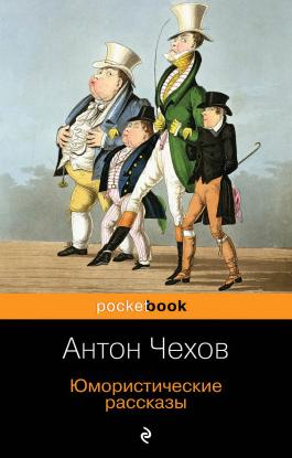 Чехов Антон - Дочь альбиона