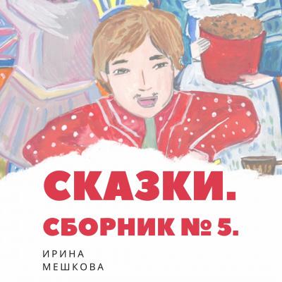 Мешкова Ирина - Сказки Ирины Мешковой. Часть 5