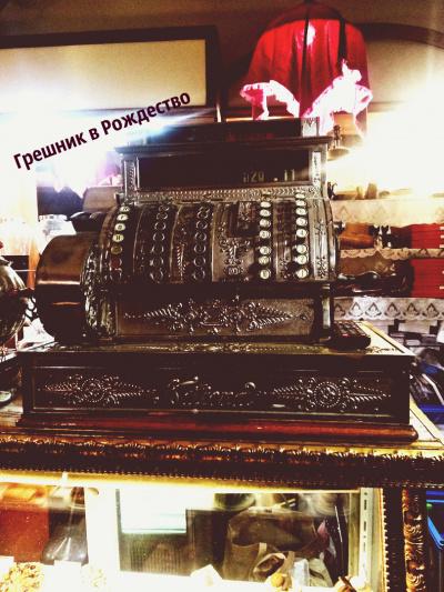 Шипов Тимур - Грешник в рождество