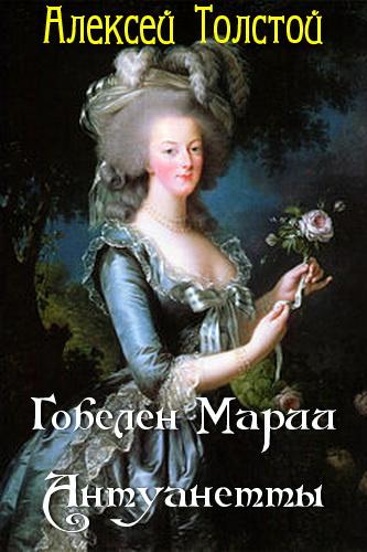 Толстой Алексей - Гобелен Марии-Антуанетты