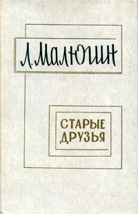 Малюгин Леонид - Старые друзья