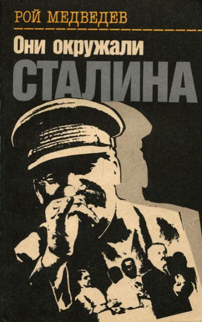 Медведев Рой - Они окружали Сталина
