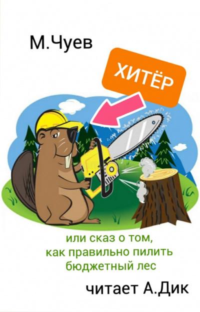 Чуев Михаил - Хитёр Бобёр