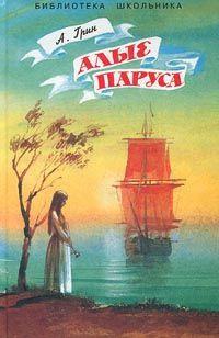 Грин Александр - Алые паруса