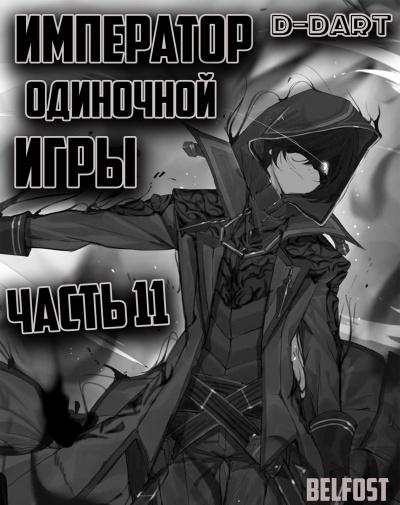 D-Dart - Император Одиночной Игры 11
