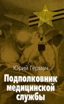 Герман Юрий - Подполковник медицинской службы