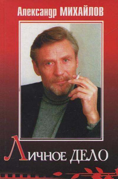 Михайлов Александр - Личное дело