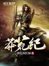 Wo Chi Xi Hong Shi, I Eat Tomatoes - The Desolate Era-Эпоха Одиночества