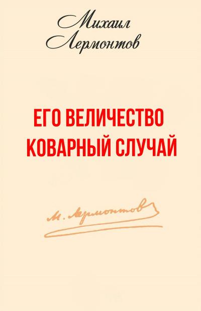Лермонтов Михаил - Его величество коварный случай