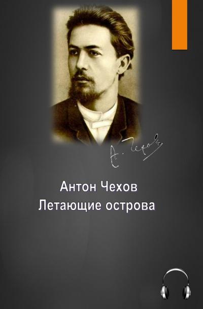 Чехов Антон - Летающие острова