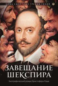 Завещание Шекспира - Кристофер Раш