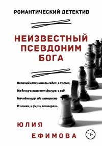 Неизвестный псевдоним Бога - Юлия Ефимова