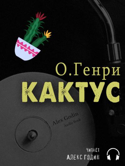 О. Генри - Кактус