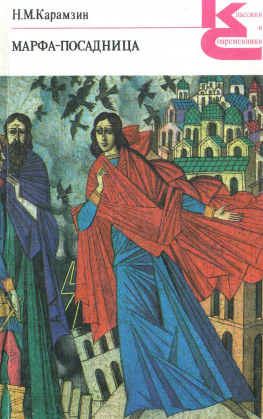 Карамзин Николай - Марфа-посадница, или Покорение Новагорода