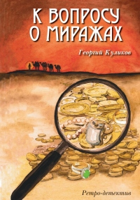 К вопросу о миражах - Георгий Куликов