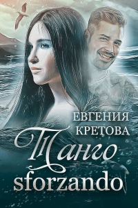 Танго sforzando - Евгения Кретова