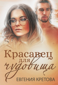 Красавец для чудовища - Евгения Кретова