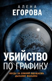 Убийство по графику - Алена Егорова