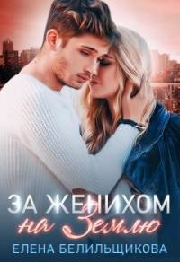 За женихом на Землю - Елена Белильщикова