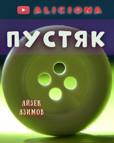 Азимов Айзек - Пустяк