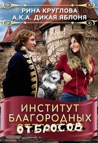 Институт благородных отбросов - Екатерина Круглова