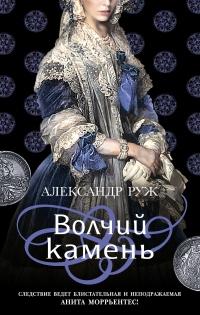 Волчий камень - Александр Руж