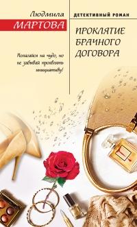 Проклятие брачного договора - Людмила Мартова
