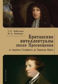 Британские интеллектуалы эпохи Просвещения: от маркиза Галифакса до Эдмунта Берка - Максим Ковалев