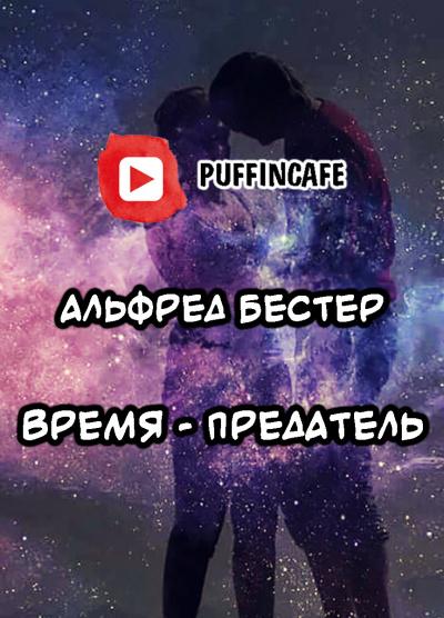 Бестер Альфред - Время - предатель